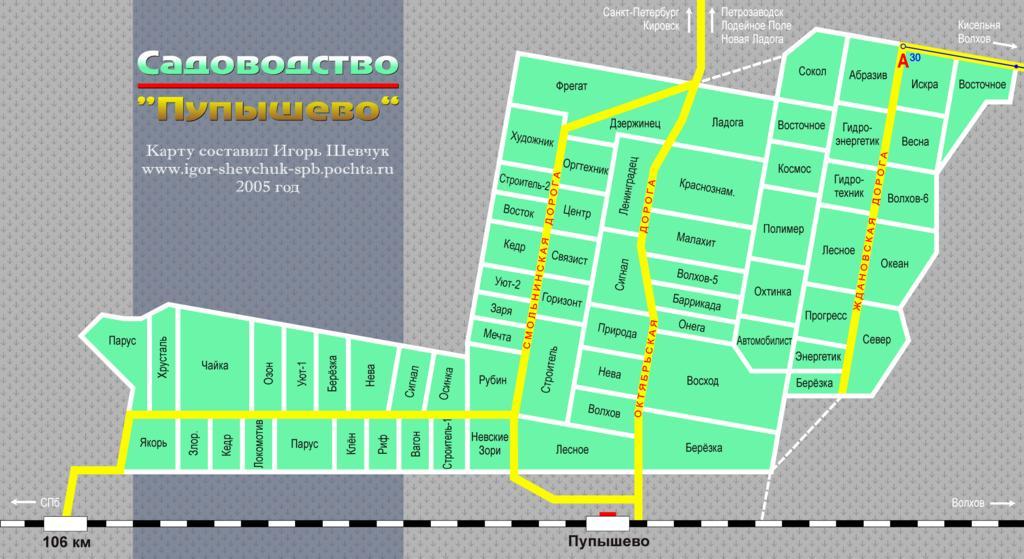 Пупышево, Карта садоводства